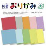色紙(10色)の抗菌おりがみ