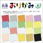 色紙(20色)の抗菌おりがみ